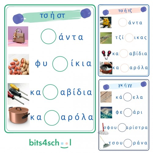 Greek Consonant Digraphs Confusion Worksheets - γκ/γγ,τσ/στ,τσ/τζ (Download)