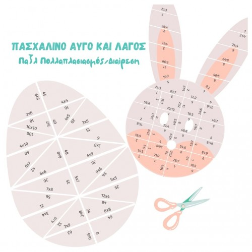 Easter egg and bunny - Puzzle Multiplication/Division (Download)