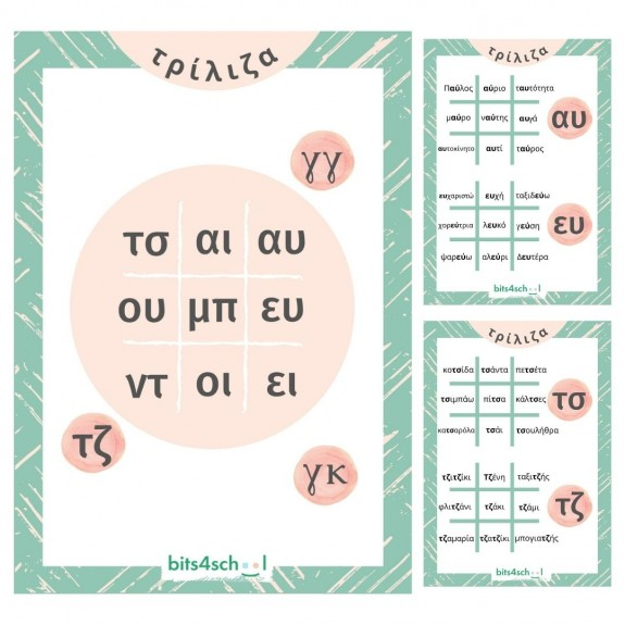 Tic Tac Toe - Greek Digraphs (Download)