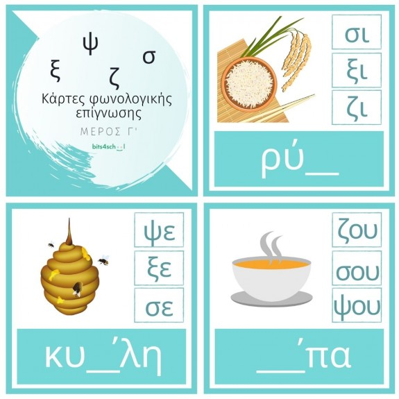 Greek Spelling Confusion Cards - Part C (ζ/ξ/ψ/σ) (Download)